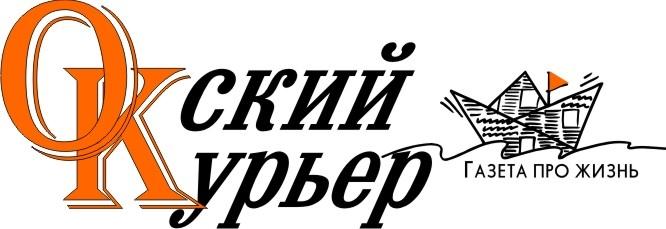 Газета окский курьер серпухов